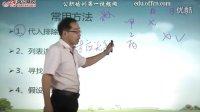 李国斌讲公务员考试—行测—朴素逻辑题—中公网校
