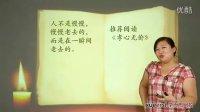 初一语文阅读写作课外秋季[第10讲](4)记叙文:段落作用第四段