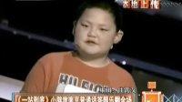 《一站到底》小胖墩南京普通话答题乐翻全场 130326 天天视频汇