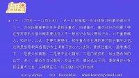 凯程教育:2014医学考研西医综合--生理复习指导神经系统(一)