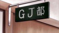 第12话 说声GJ部再见
