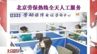 北京劳保热线全天人工服务[北京您早]