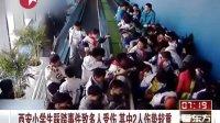 西安小学生踩踏事件致多人受伤  其中2人伤势较重[看东方]