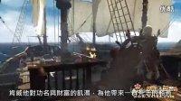 皇冠后备网址(微视)刺客信条4黑旗首部实战爆笑
