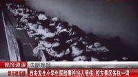 法制晚报:西安发生小学生踩踏事件16人受伤  校方景区各执一词[都市晚高峰]