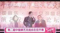 第二届中国演艺交流会在京开幕
