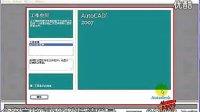 CAD视频教程 CAD教程QW21 (13)
