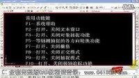 CAD视频教程 CAD教程QW21 (20)