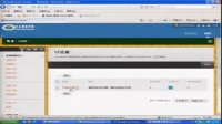 视频: 青岛滨海学院BB教学平台培训 QQ:2636300443