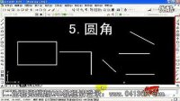 CAD视频教程 CAD教程QW21 (71)