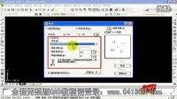 CAD视频教程 CAD教程QW21 (63)
