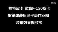 福特猛禽f150货箱改装平盖 新款(国产)