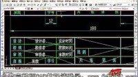 CAD视频教程 CAD教程QW21 (254)