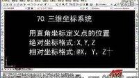 CAD视频教程 CAD教程QW21 (261)