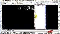 CAD视频教程 CAD教程QW21 (258)