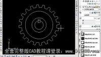 CAD视频教程 CAD教程QW21 (304)