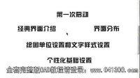 CAD视频教程 CAD教程QW21 (372)