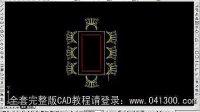 CAD视频教程 CAD教程QW21 (365)