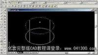 CAD视频教程 CAD教程QW21 (390)