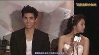 视频: 2PM泽演吴映洁【我们结婚了世界版】中字发布会130328