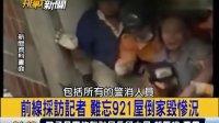 挑战新闻 2013-03-27 唐山大地震,解放军救灾巧遇阴兵借道