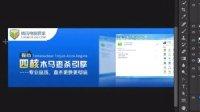 [40视频]—ps快速打造网页banner效果图03  加群230086413
