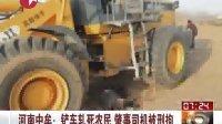 河南中牟:铲车轧死农民 肇事司机被刑拘 看东方 130401