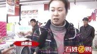 3月29日《百姓团购》广汇电器,最低折扣,火爆现场。