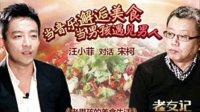 汪小菲对话宋柯 《北京味道》 经济之声广播版