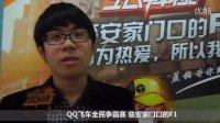 视频: 3.30QQ飞车全民争霸赛临安新民网吧主题视频
