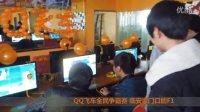 视频: 3.30QQ飞车全民争霸赛临安新民网吧竞速过程