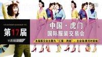 视频: 亚洲最大时装城虎门时装交易会联合华仕传媒铸就精彩!