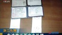 衢州地区车辆违章查询400-0570112