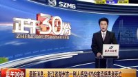 最新消息:浙江省湖州市一例人感染H7N9禽流感患者死亡 [正午30分]