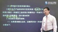 视频: 2013年注册会计师。中华会计QQ372261869