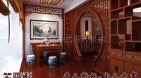 简约中式家装设计风格案例—紫云轩中式设计机构
