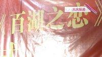《百湖之恋》大庆开机 黄海冰 朱媛媛有望加盟 130408