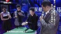 视频: 麻将、扑克赌博出千术-马洪刚