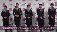 ANA×AKB48共同プロジェクト発表会に渡辺麻友、秋元才加、横山由依、鈴木まりや、川栄李奈が登場
