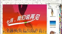 cdr实例教学海报 cdr教程 cdr入门教程 cdr软件 cdr视频