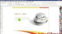 CDR视频 CDR课程 CDR制作---多页面排板_VBA导出