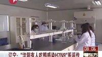 """辽宁:""""沈阳有人吃鸭感染H7N9""""系谣传[看东方]"""