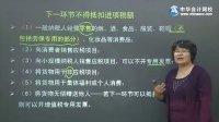 视频: 2013年注册税务师税务代理实务加QQ2528356553中华会计网校