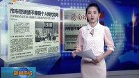 济南时报:市车管所暂不接受个人预约驾考[早安山东]