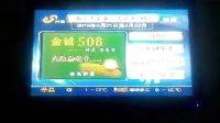山东电视台天气预报广告价格表