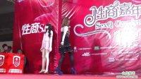 2013年上海成人展情趣内衣秀实拍第3场