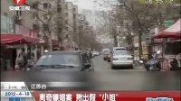 """连云港:离奇嫖娼案,揪出假""""小姐"""""""