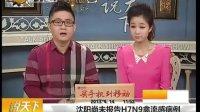 沈阳尚未报告H7N9禽流感病例[说天下]
