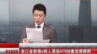 浙江省新增4例人感染H7N9禽流感病例 浙江省新增4例禽流感