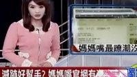 台湾美女主播节目中上衣爆开 冷静继续